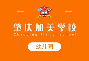 2021年肇庆加美学校国际幼儿园图片