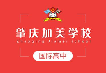 肇庆加美学校国际高中图片