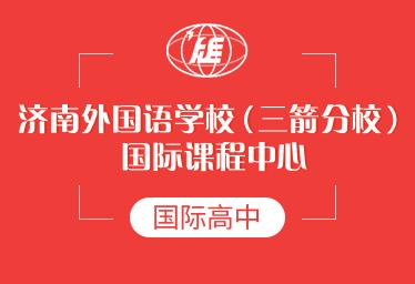 济南外国语学校三箭分校国际课程中心国际高中图片