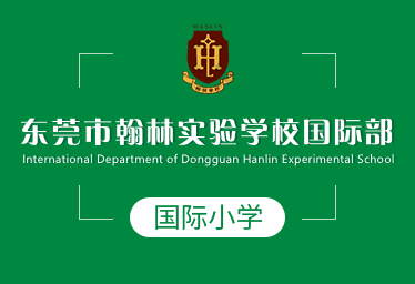 东莞市翰林实验学校国际小学图片