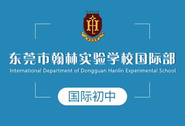 东莞市翰林实验学校国际初中图片