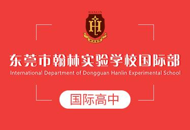 东莞市翰林实验学校国际高中图片