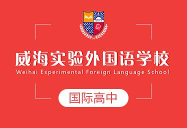 威海实验外国语学校国际高中图片