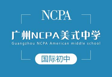 广州NCPA美式中学国际初中图片