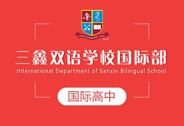 三鑫双语学校国际高中图片