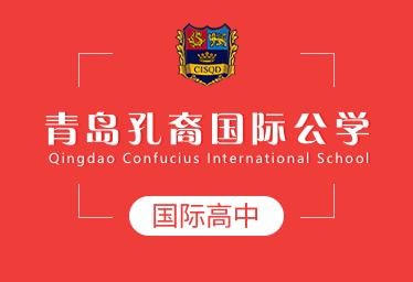 青岛孔裔国际公学国际高中图片
