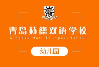 青岛赫德双语学校国际幼儿园招生简章