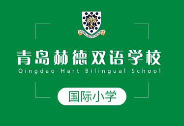 青岛赫德双语学校国际小学图片