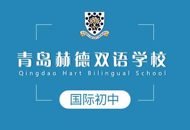 青岛赫德双语学校国际初中图片