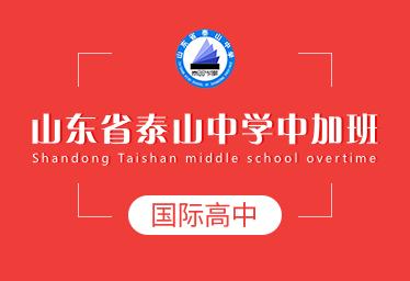 山东省泰山中学国际高中(中加班)图片