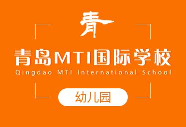 青岛MTI国际学校国际幼儿园招生简章