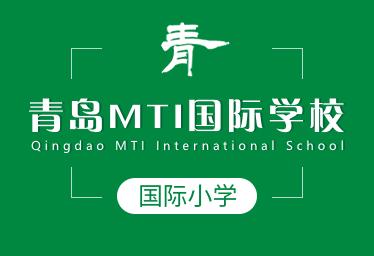 青岛MTI国际学校国际小学图片