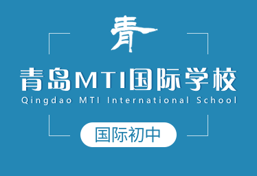 青岛MTI国际学校国际初中图片