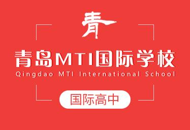 青岛MTI国际学校国际高中图片