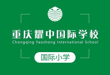 重庆耀中国际学校国际小学图片