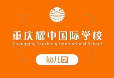重庆耀中国际学校国际幼儿园图片