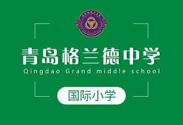 青岛格兰德中学国际小学图片
