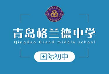青岛格兰德中学国际初中图片