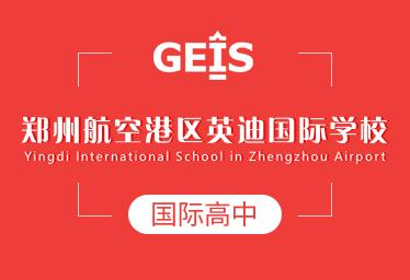 郑州英迪国际学校国际高中图片