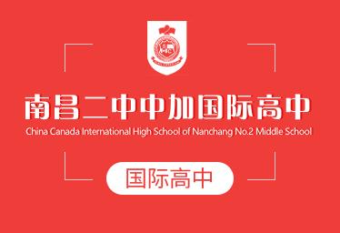 南昌二中中加国际高中简章图片