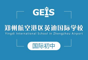 郑州英迪国际学校国际初中图片