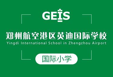 郑州英迪国际学校国际小学图片