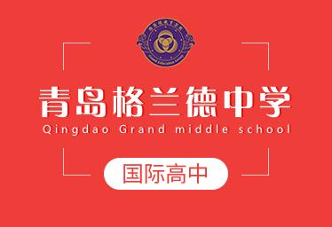 青岛格兰德中学国际高中图片
