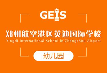 郑州英迪国际学校国际幼儿园图片