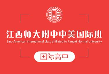 江西师大附中中美国际高中简章图片