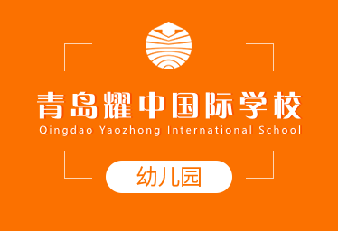 青岛耀中国际学校国际幼儿园招生简章