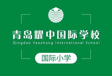 青岛耀中国际学校国际小学图片