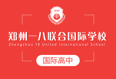 郑州一八联合国际学校国际高中图片