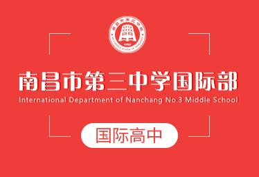 南昌市第三中学国际高中简章图片