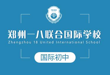 郑州一八联合国际学校国际初中图片