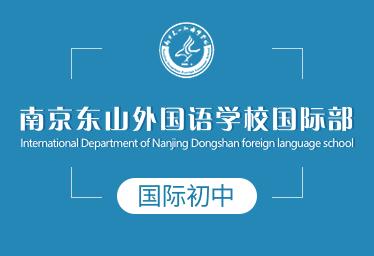 南京东山外国语学校国际初中图片