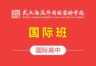 武汉海外学校国际高中(国际班)图片
