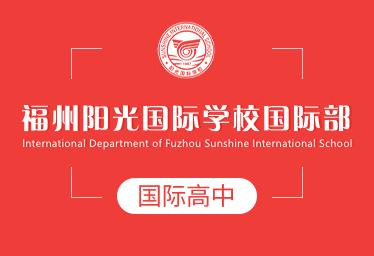 2021年福州阳光国际学校国际高中图片