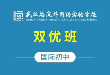 武汉海外学校国际初中(双优班)图片