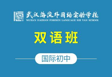武汉海外学校国际初中(双语班)图片
