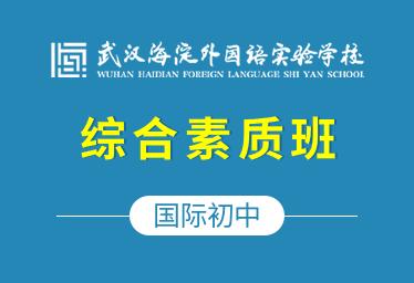 武汉海外学校国际初中(综合素质班)图片