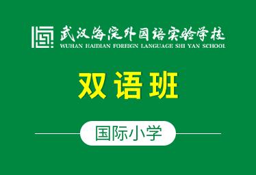 武汉海外学校国际小学(双语班)图片