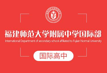 福建师范大学附属中学国际高中图片