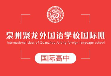 泉州聚龙外国语学校国际高中简章图片