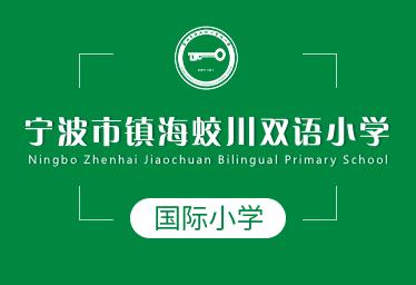 宁波市镇海蛟川双语小学图片