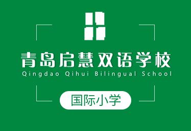 青岛启慧双语学校国际小学图片