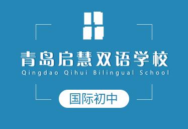 青岛启慧双语学校国际初中图片