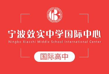 2021年宁波效实中学国际中心国际高中图片