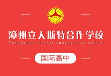 漳州立人斯特合作学校国际高中图片