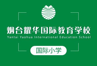 烟台耀华国际教育学校国际小学图片