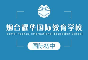 烟台耀华国际教育学校国际初中图片